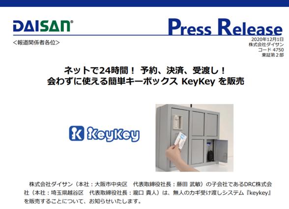 KeyKey_プレスリリース_20201201