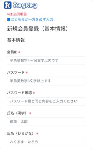 KeyKey_新規会員登録